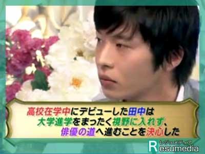 田中圭 テレビ A-studio