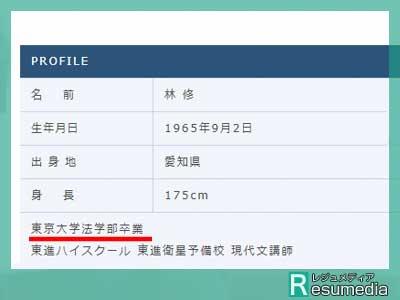 林修 東京大学法学部出身
