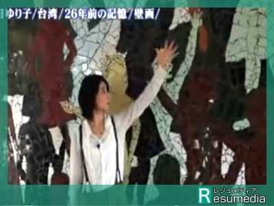 石田ゆり子 台北日本人学校 壁画