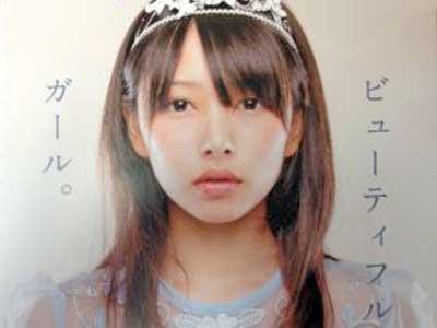桜井日奈子 美少女コンテスト