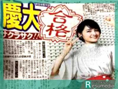 葵わかな 慶応大学 入学