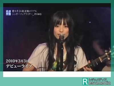 miwa-大学時代 デビューライブ
