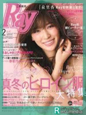 泉里香 雑誌 Ray