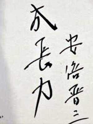 安倍晋三 直筆