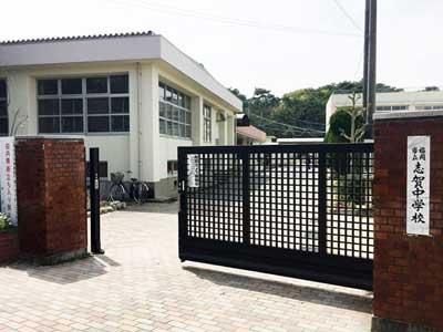 福岡市立志賀島中学校