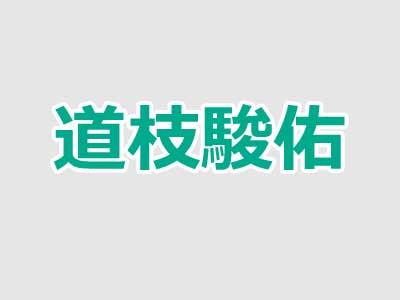 高橋恭平 高校