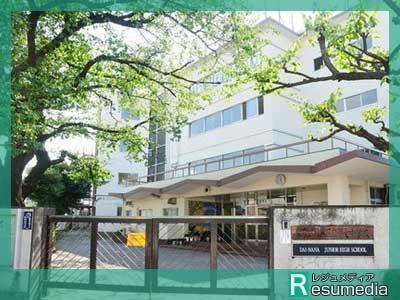 佐藤勝利 目黒区立第7中学校