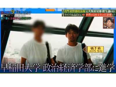 橋下徹 早稲田大学出身