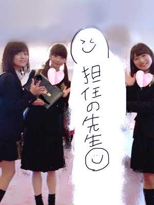 荻野由佳 高校 卒業式
