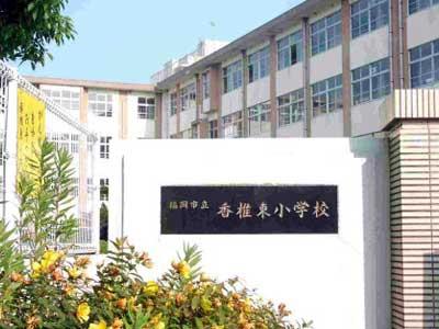 池田エライザ 福岡市立香椎東小学校
