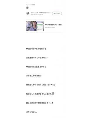 佐藤優樹 ブログ