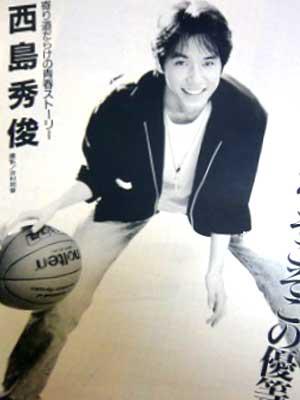 西島秀俊 若い頃
