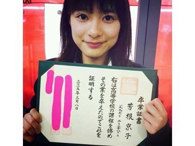芳根京子 高校卒業式