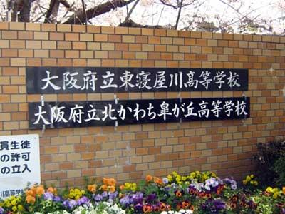 大阪府立東寝屋川高等学校