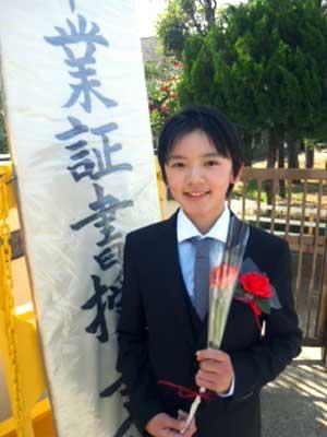 濱田龍臣 卒業式 小学校