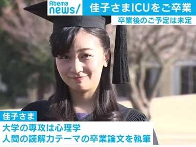 佳子さま 国際基督教大学卒業