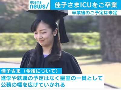 佳子さま ICU 卒業