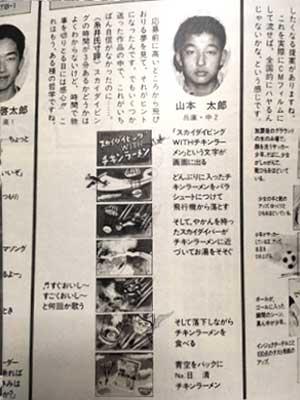 山本太郎 ヤング日本CM大賞