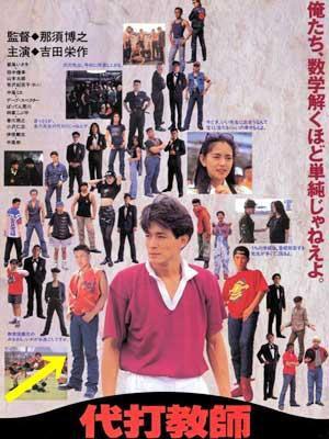 山本太郎 映画 代打教師