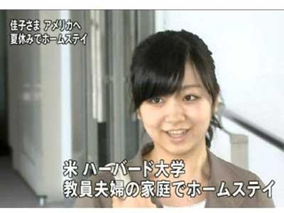 佳子さま 短期留学