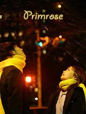 重盛さと美 ショートフィルム PRIMROSE