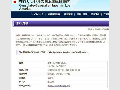 在ロサンゼルス日本国総領事館ホームページ