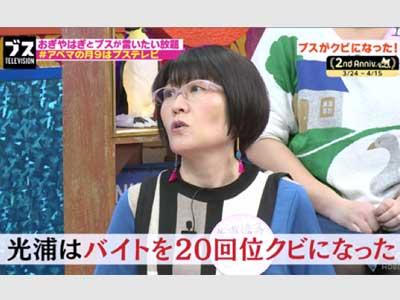 光浦靖子 テレビ おぎやはぎとブスが言いたい放題