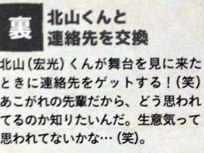 猪狩蒼弥 雑誌インタビュー