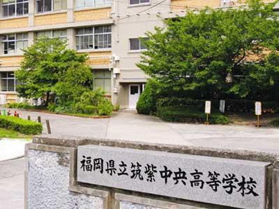 筑紫中央高等学校