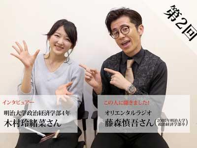 藤森慎吾 明治大学 インタビュー