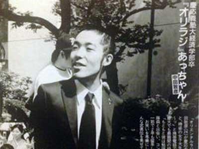 中田敦彦 大学時代