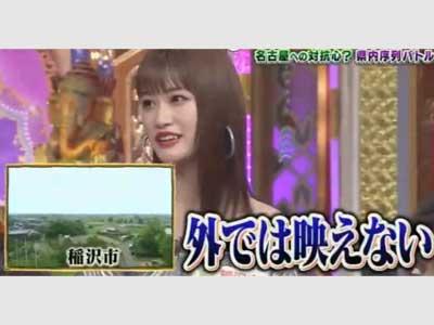 生見愛瑠 テレビ 稲沢市