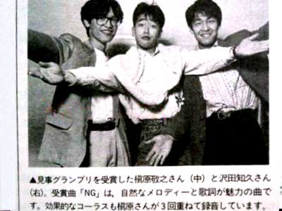 槇原敬之 浪人時代 リットーミュージック オーディション