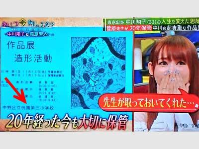 中川翔子 テレビ あいつ今何してる