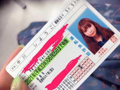 中川翔子 免許証