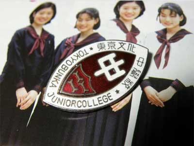 東京文化中学校 制服参考画像