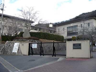 京都府立菟道高等学校