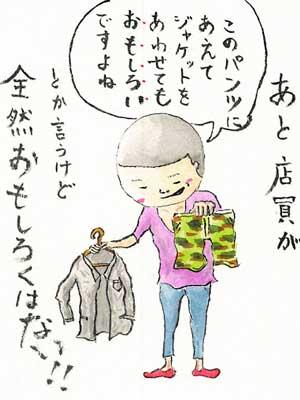 川島明 書道 絵画