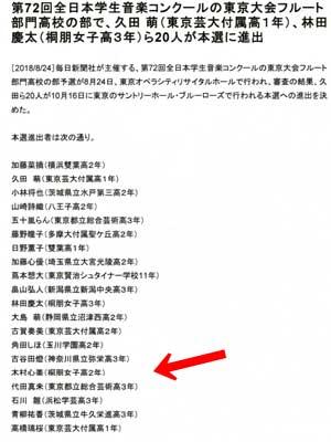 第72回全日本学生音楽コンクール