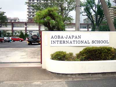 アオバジャパンインターナショナルスクール