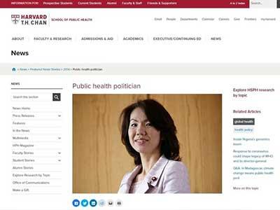 ハーバード大学 ホームページ