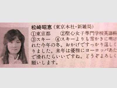 安倍昭恵 電通 社内誌