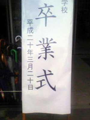 成城学園初等学校卒業式