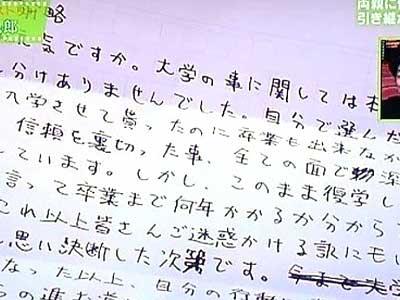 宮藤官九郎 大学時代 手紙
