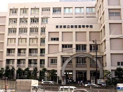 都立新宿高等学校