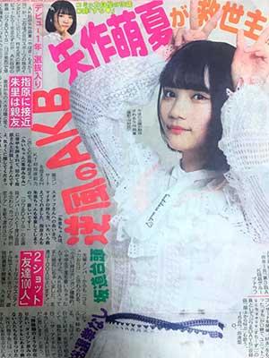 矢作萌夏 雑誌