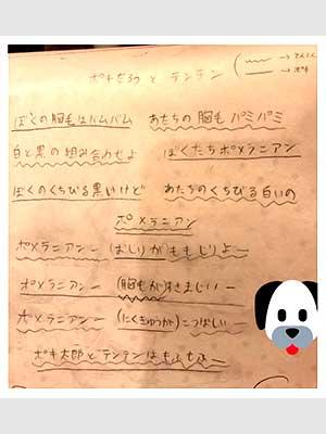 矢作有紀奈 小学生時代 作詞