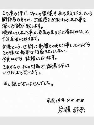 片瀬那奈 謝罪文