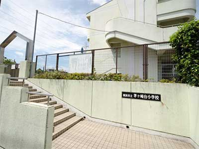 横浜市立茅ヶ崎台小学校