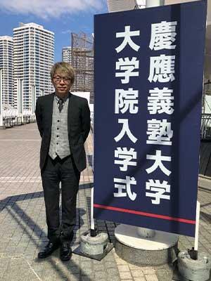 田村淳 慶應義塾大学大学院入学式